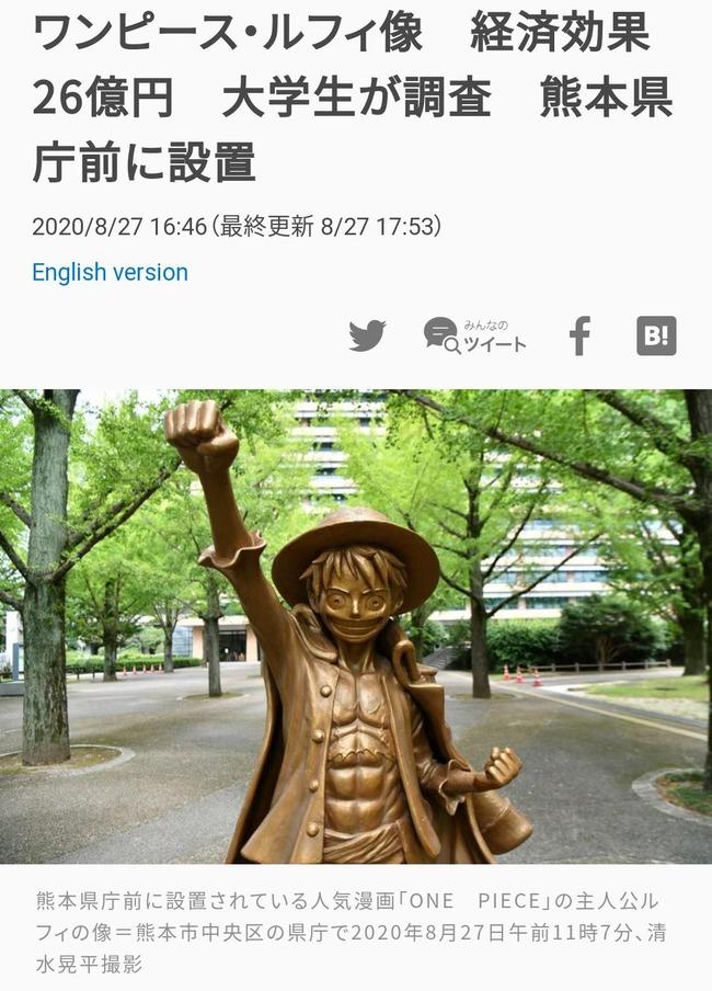 e63e82d6 s - ワンピース、熊本に○なナミ像を建ててしまうwww