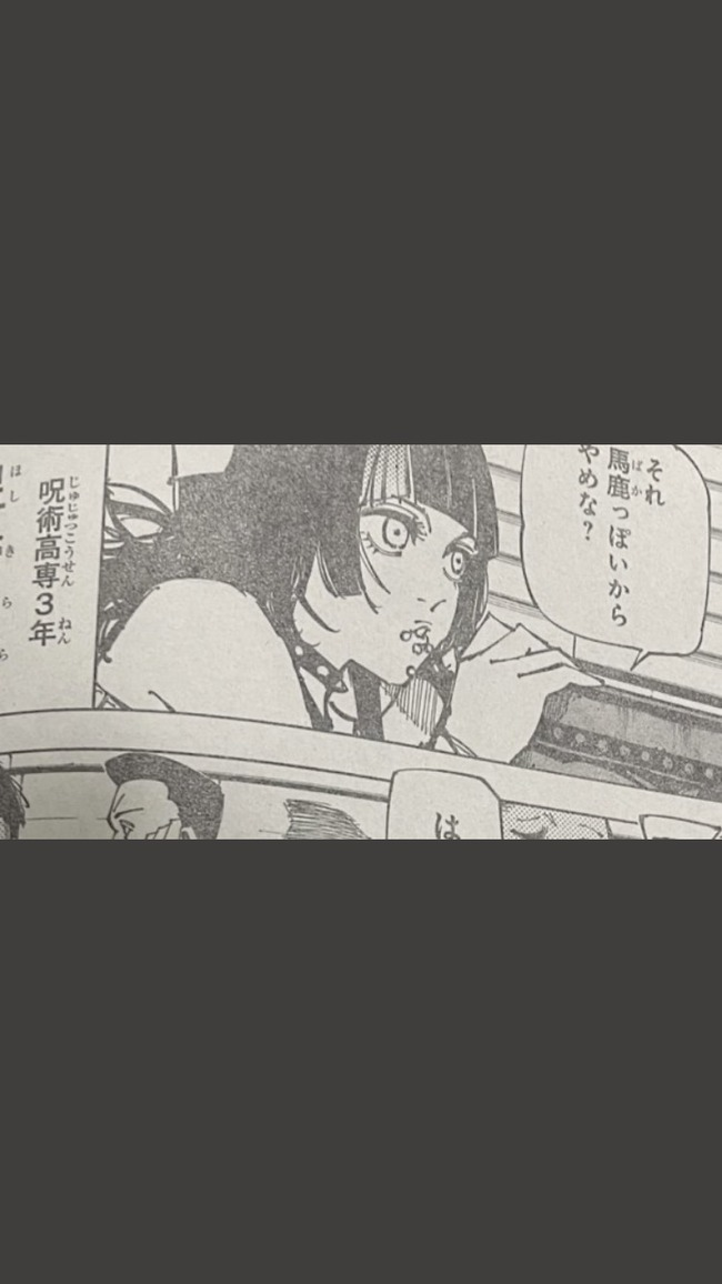 ef684a3d s - 休載明け呪術廻戦、ついにあのキャラが登場!