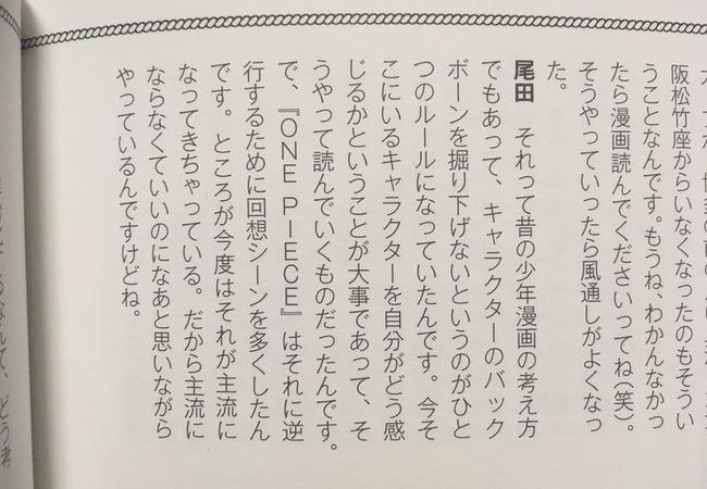 尾田栄一郎先生「少年漫画のルールを破って回想入れまくってたのに、今はそれが主流になってきてて困る」