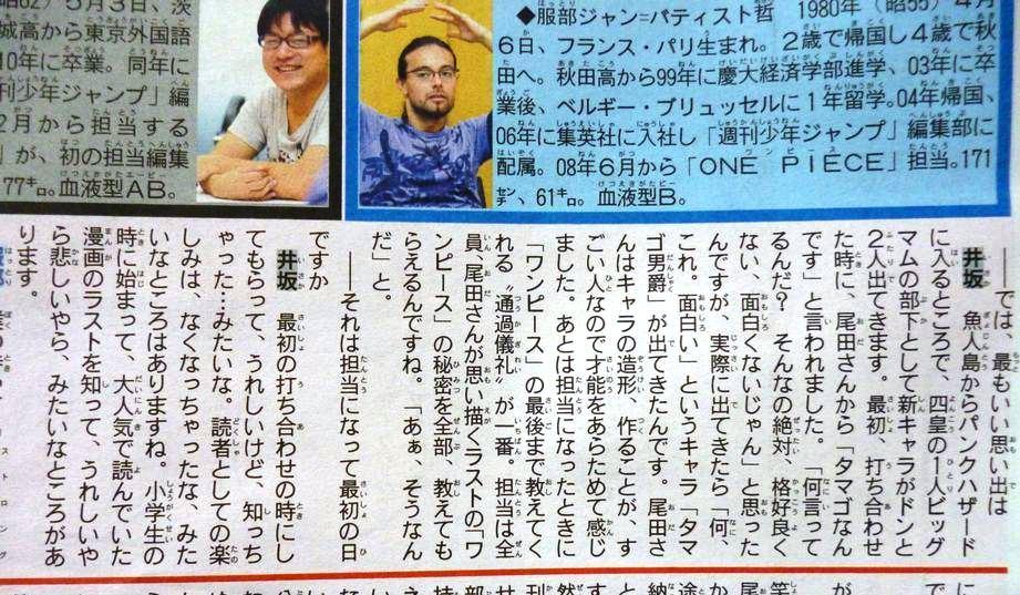 【尾田栄一郎】「ONE PEACE」休載で、出版・TV・映画界に大激震
