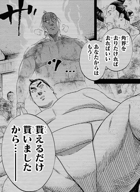 【ジャンプ8号感想】火ノ丸相撲 第225話 童子切と大包平