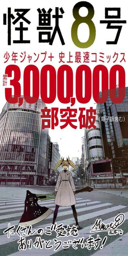 怪獣8号、3巻で300万部突破wwww