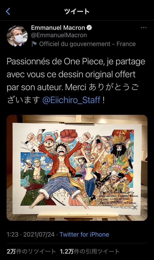 fea2f961 s - ワンピース、フランスで一番人気のアニメだった