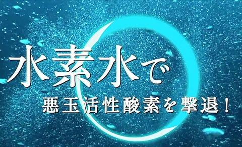 水素水03