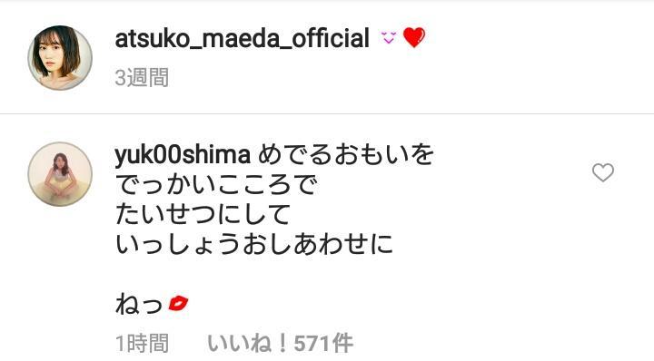 【芸能】大島優子、前田敦子結婚を祝福 縦読みで「め・で・た・い・ね」