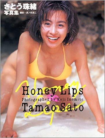 【芸能】さとう珠緒(45)が振り返る23歳時の水着写真集の思い出