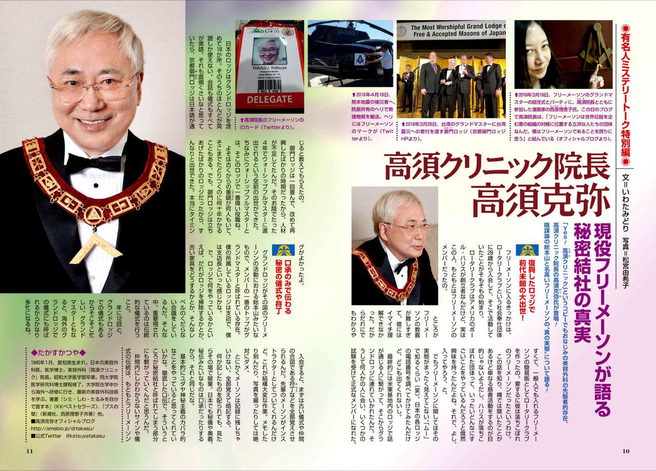 高須克弥氏 大西健介議員の「陳腐」発言に激怒したワケ「CMは女房の遺品」