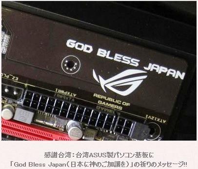 god buless japan asus