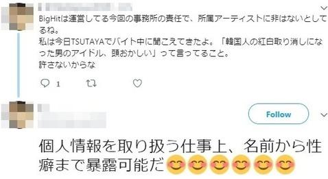 2018tsutaya1116