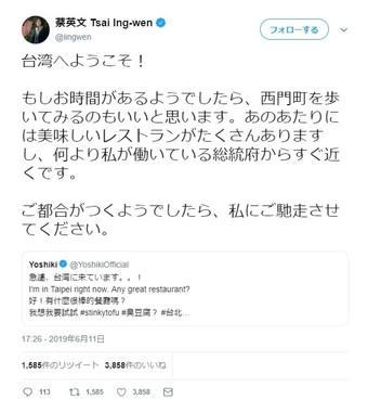 蔡英文総統が日本語でYOSHIKIに