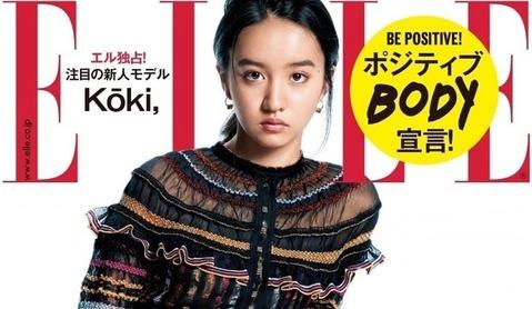 Koki,_top_0820