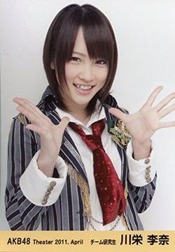 AKB48時代の川栄李奈