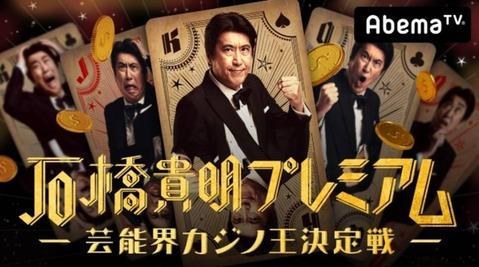 石橋貴明、芸能界カジノ王決定戦