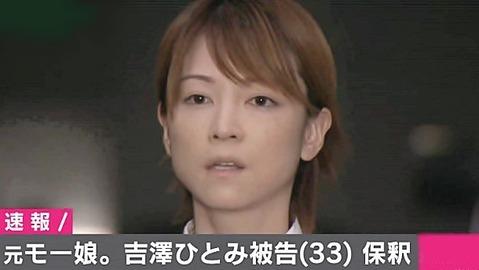吉澤ひとみ_top_0927保釈