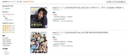 Amazon.co.jp_ anan(アンアン)