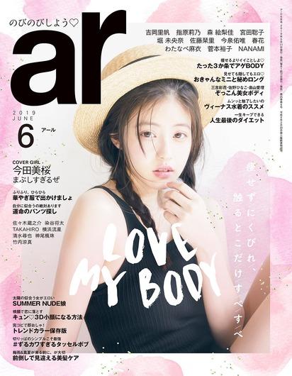 sashihara rino_ar