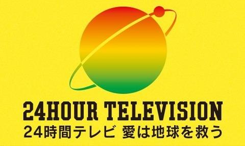 24時間テレビ2018