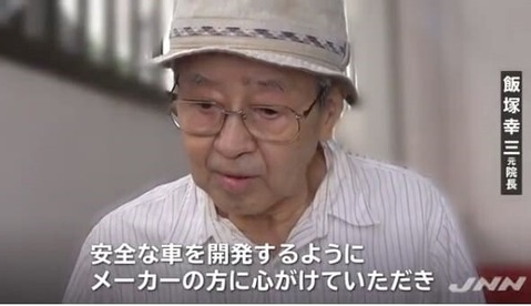 飯塚幸三元院長
