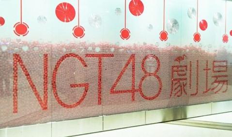 NGT48gekijo