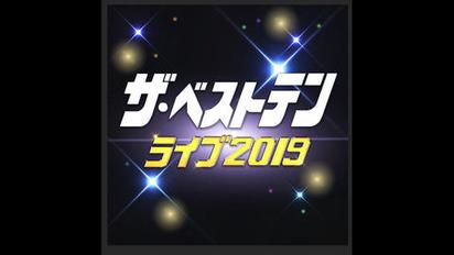 ザ・ベストテン ライブ2019