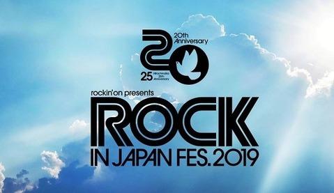 ROCK fes 2019
