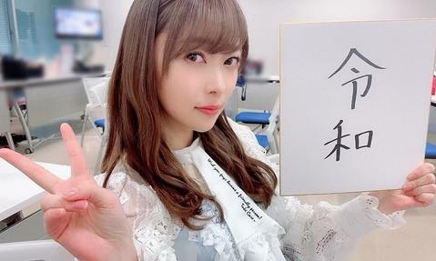 sashihara rino_0427