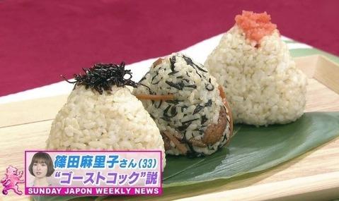 shinoda onigiri