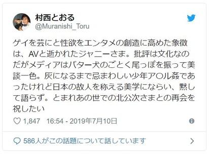 muranishi Tweet2
