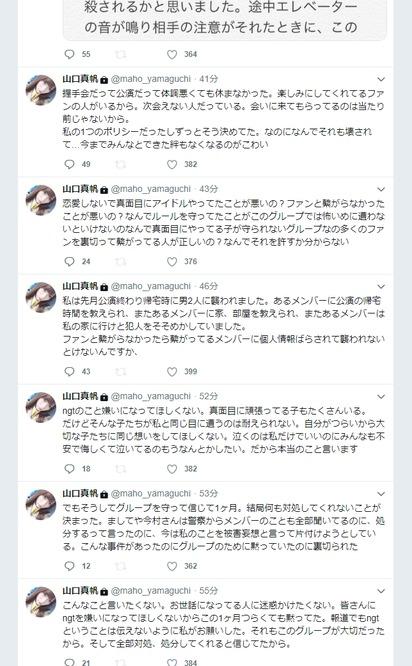 mahoTwitter