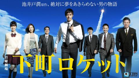 下町ロケット_top_0810