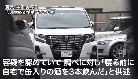 吉澤ひとみ_事故車