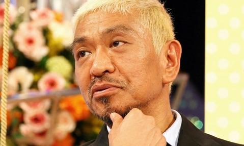 松本人志、韓国大統領が文在寅の間は日本は仲良くならない