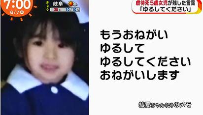 5歳女児虐待死 メモ