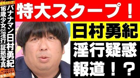バナナマン日村勇紀_top_0921