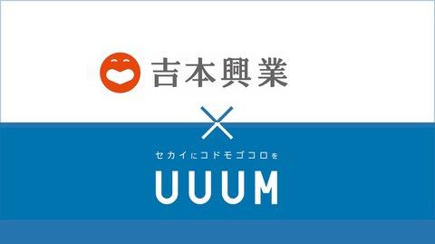 yoshimoto uuum