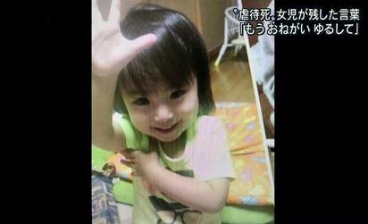 「ゆるして」5歳女児虐待死