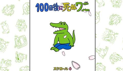 100wani