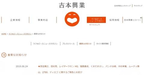 yoshimoto_0624