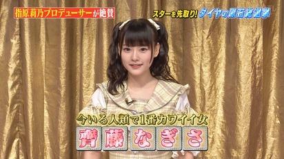 saito nagisa02