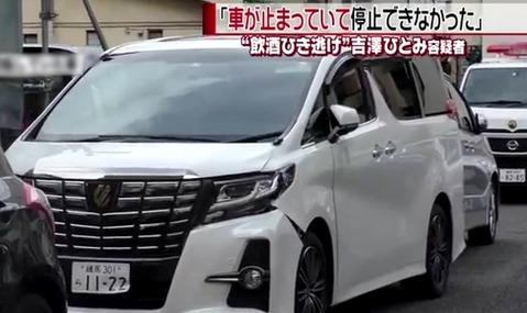 吉澤ひとみ事故車