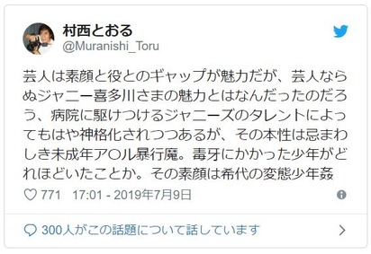 muranishi Tweet1