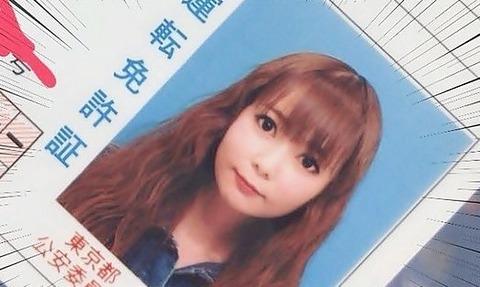 nakagawa siyouko license