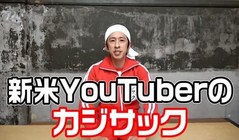 YouTuber梶原カジサック
