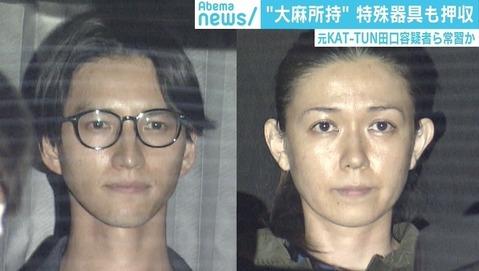 田口淳之介容疑者と小嶺麗奈
