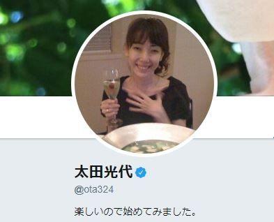 太田光代さんのツイッターのキャプチャ