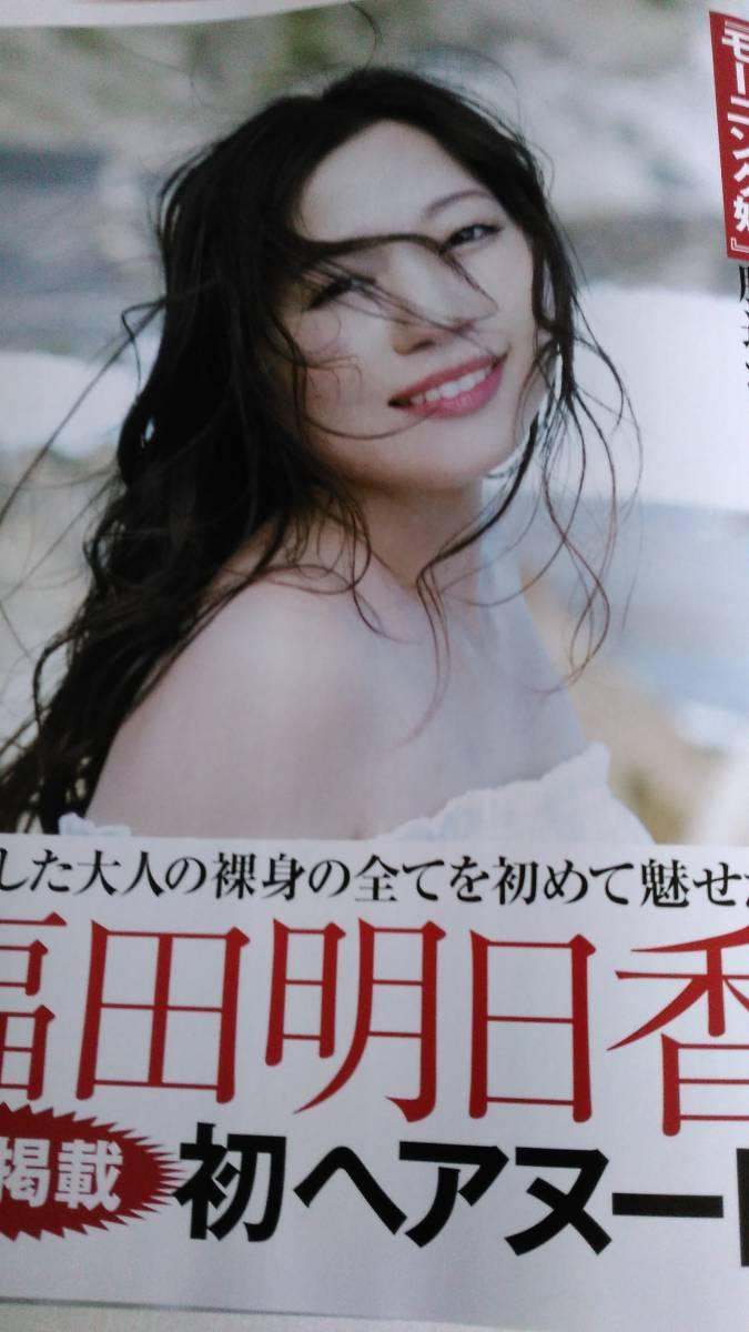 とじ 福田 明日香 袋