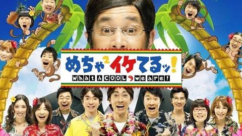 【テレビ】「めちゃイケ」終了発表の平均視聴率 6・6%
