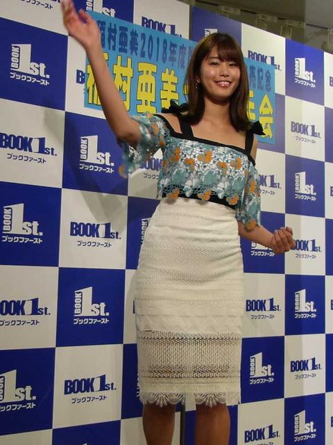 稲村亜美、ハム清宮を「1軍で見たい」メジャー挑戦の大谷には「交通の便のいいところに入ってほしい」