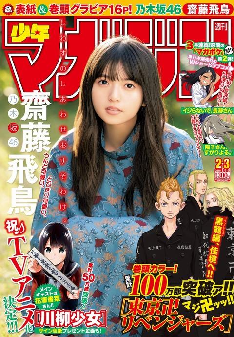 【乃木坂46】齋藤飛鳥さんがショーパン姿披露「マガジン」グラビア