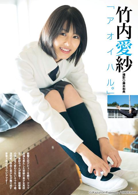【女優】「第2の桐谷美玲」竹内愛紗、透明感溢れる制服姿 ヤンジャン グラビア